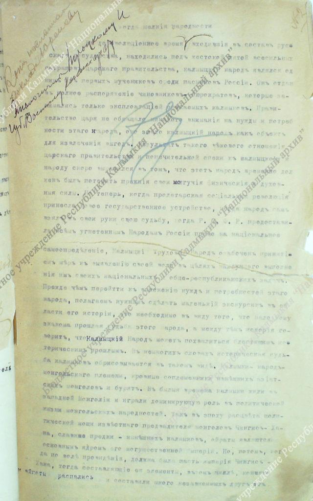 Доклад Калмыцкого военного комиссариата Реввоенсовету Республики от 4 ноября 1918 г.