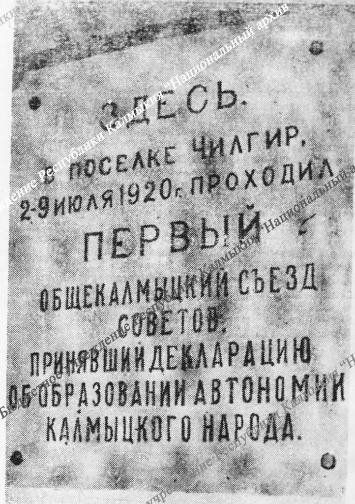 Памятная доска на здании, где проходил I Общекалмыцкий съезд