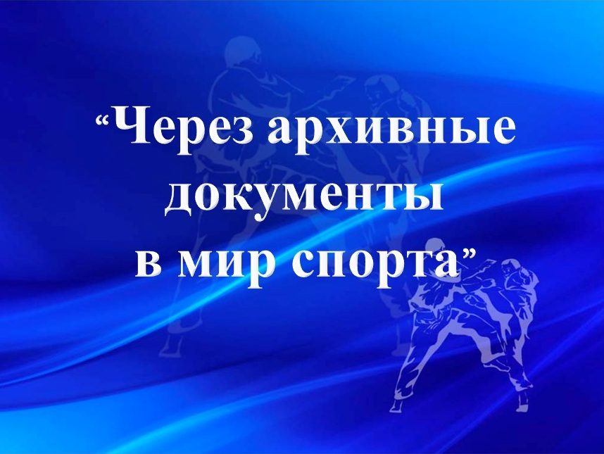 1 спорт