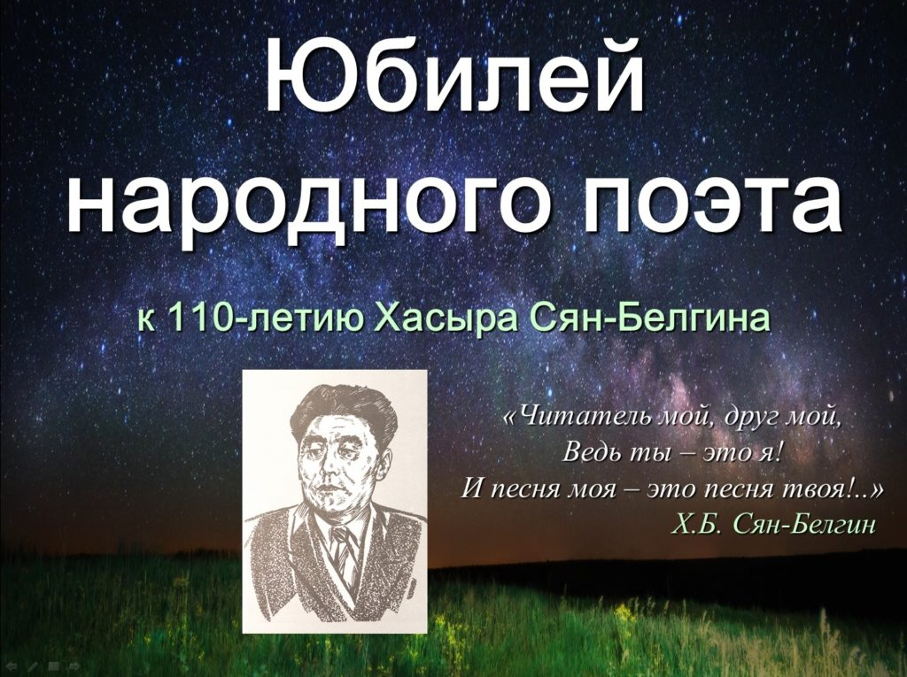 1 Х.Б.Сян-Белгина