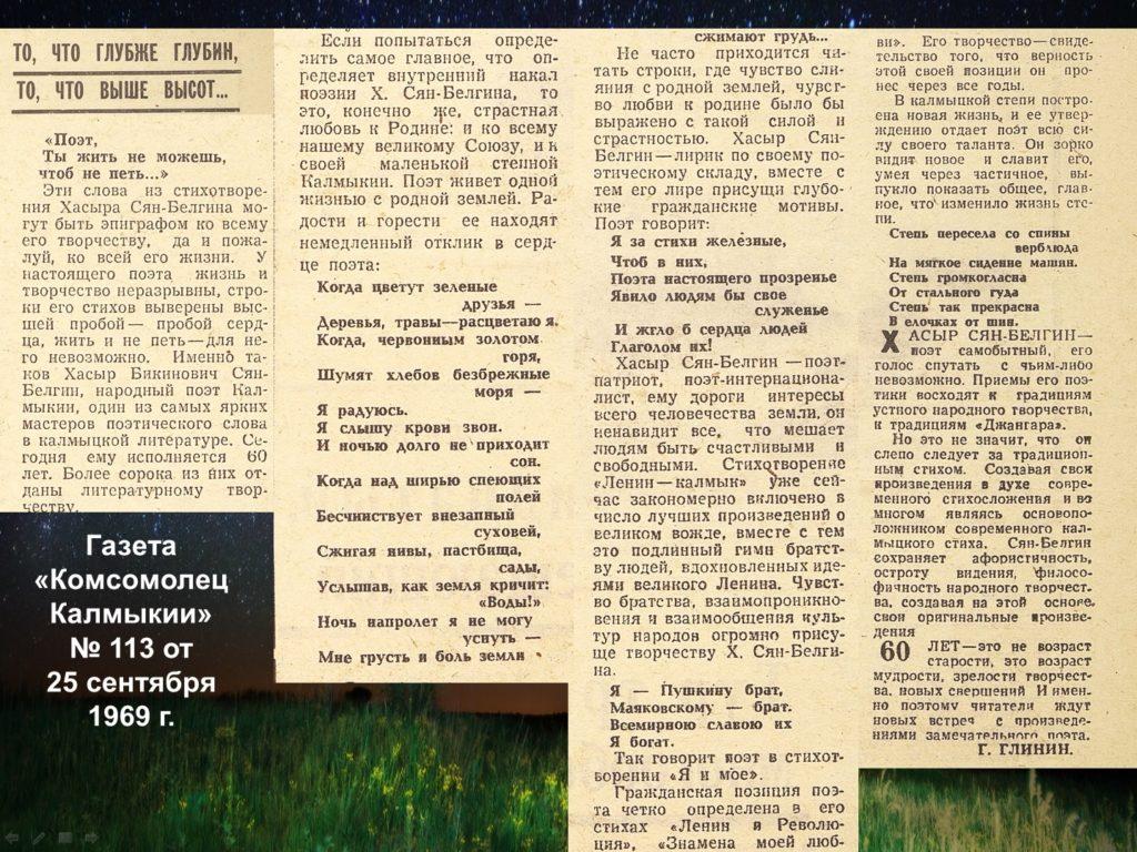 18 Х.Б.Сян-Белгина