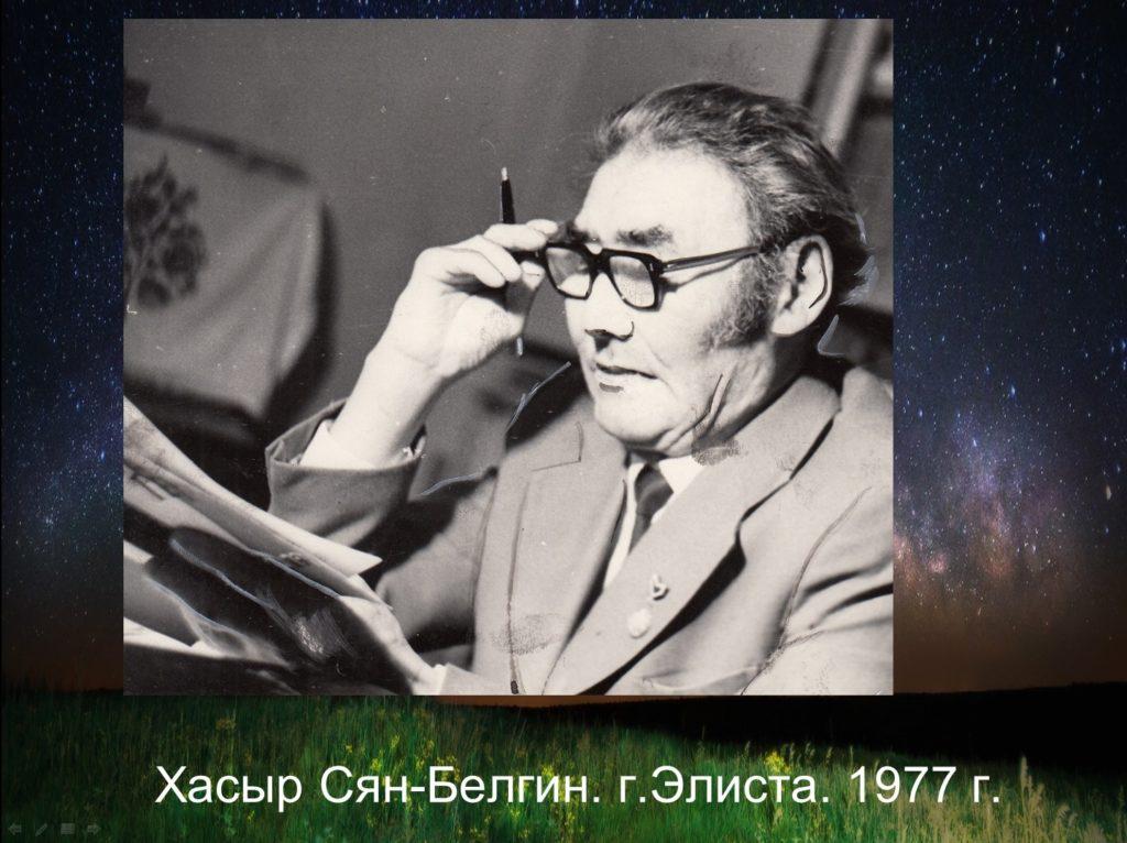 23 Х.Б.Сян-Белгина