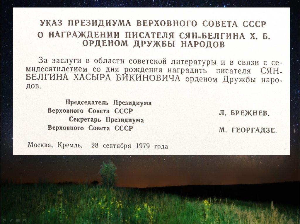 24 Х.Б.Сян-Белгина