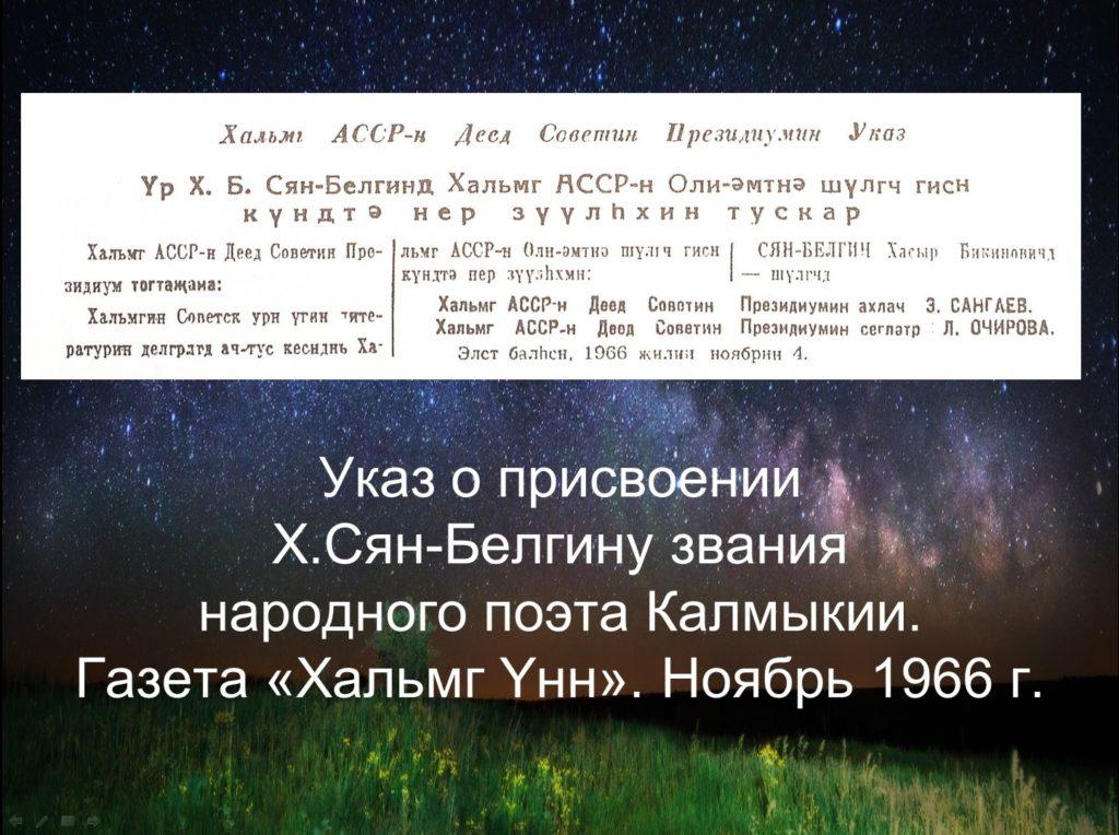 7 Х.Б.Сян-Белгина