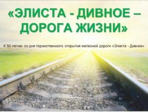 1. К 50-летию со дня торжественного открытия железной дороги Элиста-Дивное