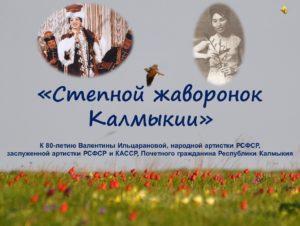 1. К 80-летию Валентины Ильцарановой