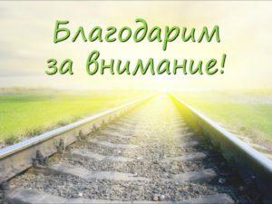 10. К 50-летию со дня торжественного открытия железной дороги Элиста-Дивное