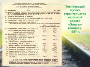 2. К 50-летию со дня торжественного открытия железной дороги Элиста-Дивное