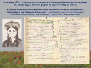 2. К 80-летию Валентины Ильцарановой