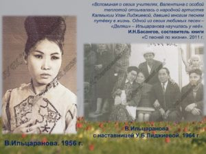 3. К 80-летию Валентины Ильцарановой