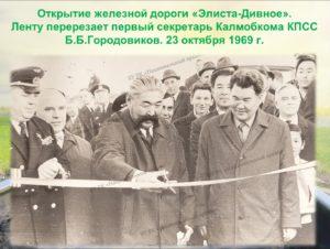 5. К 50-летию со дня торжественного открытия железной дороги Элиста-Дивное