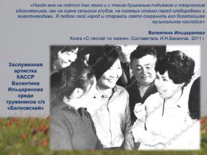 5. К 80-летию Валентины Ильцарановой
