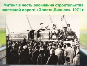 6. К 50-летию со дня торжественного открытия железной дороги Элиста-Дивное