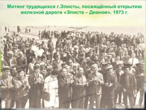 7. К 50-летию со дня торжественного открытия железной дороги Элиста-Дивное