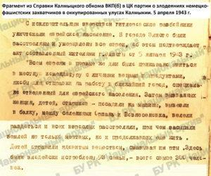 объединенный с вод.знаком