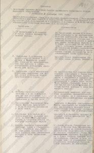 Протокол архивно-музейной секции