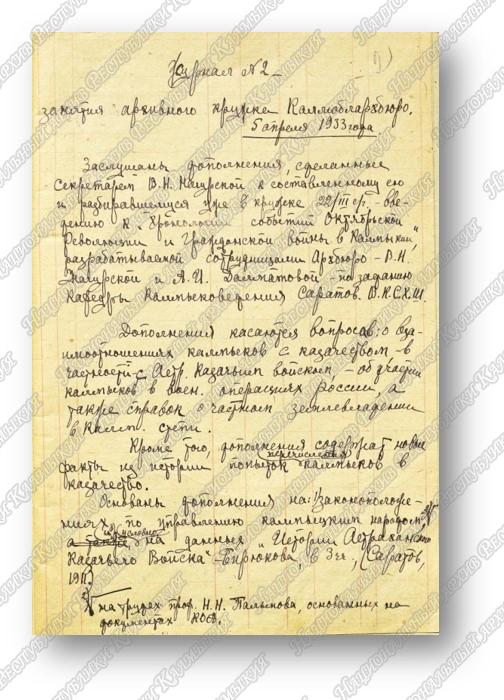 Журналы занятий кружка при Калмоблархивбюро 4