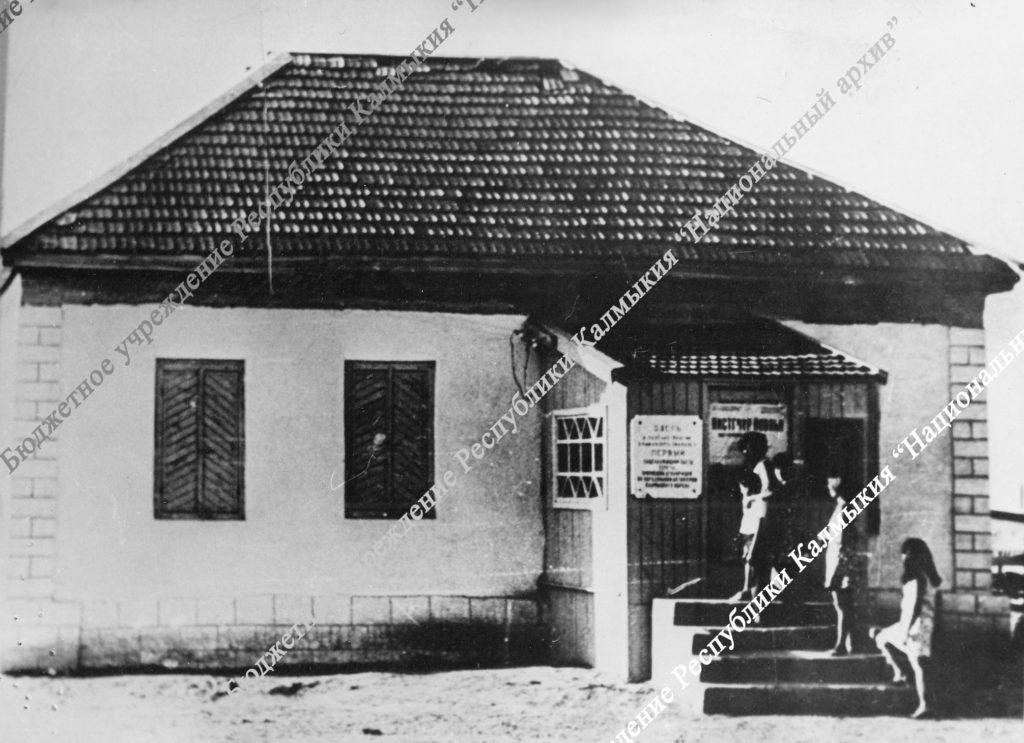 Здание, где проходил I Общекалмыцкий съезд. п. Чилгир. 1959 г.