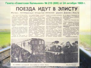 3. К 50-летию со дня торжественного открытия железной дороги Элиста-Дивное