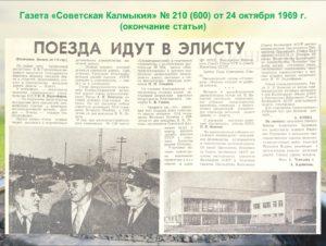 4. К 50-летию со дня торжественного открытия железной дороги Элиста-Дивное