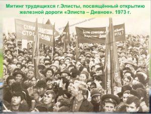 8. К 50-летию со дня торжественного открытия железной дороги Элиста-Дивное