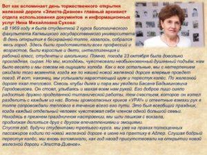 9. К 50-летию со дня торжественного открытия железной дороги Элиста-Дивное