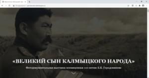 1 страница сайта Б.Б.Городовиков