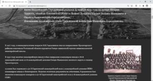 3 страница сайта Б.Б.Городовиков