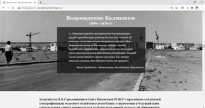 4 страница сайта Б.Б.Городовиков