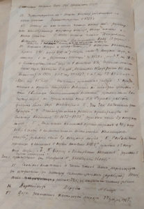 Анкета А.А.Лебединского