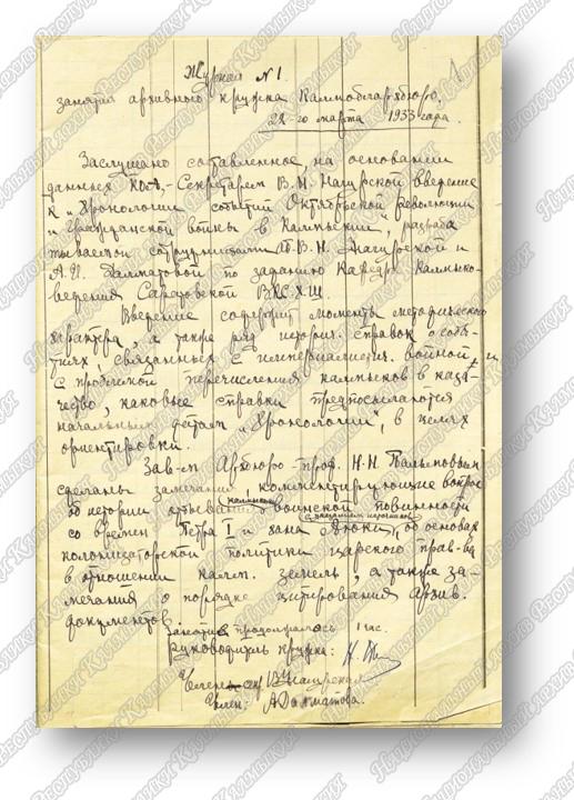 Журналы занятий кружка при Калмоблархивбюро 3