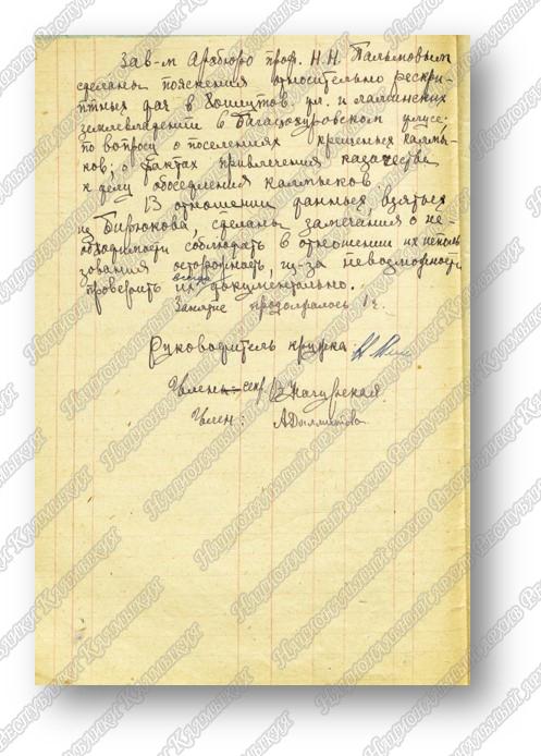 Журналы занятий кружка при Калмоблархивбюро 5